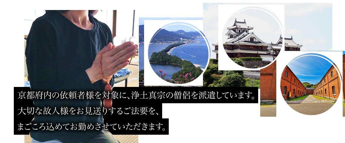 京都府内の依頼者様を対象に、浄土真宗の僧侶を派遣しています。大切な故人様をお見送りするご法要を、まごころ込めてお勤めさせていただきます。