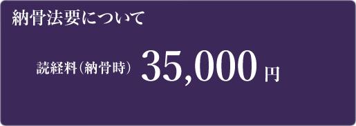 納骨法要について 読経料(納骨時)35,000円